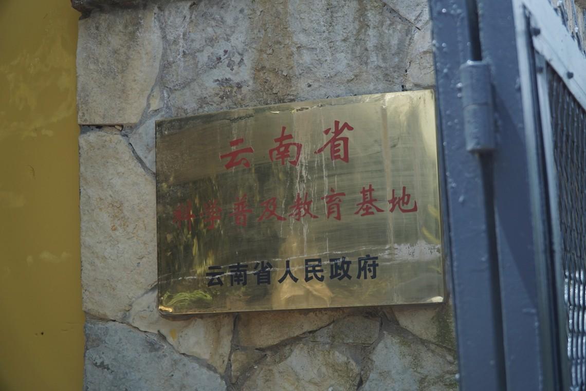 """2012年,获得了""""云南省精品科学普及教育基地""""称号"""