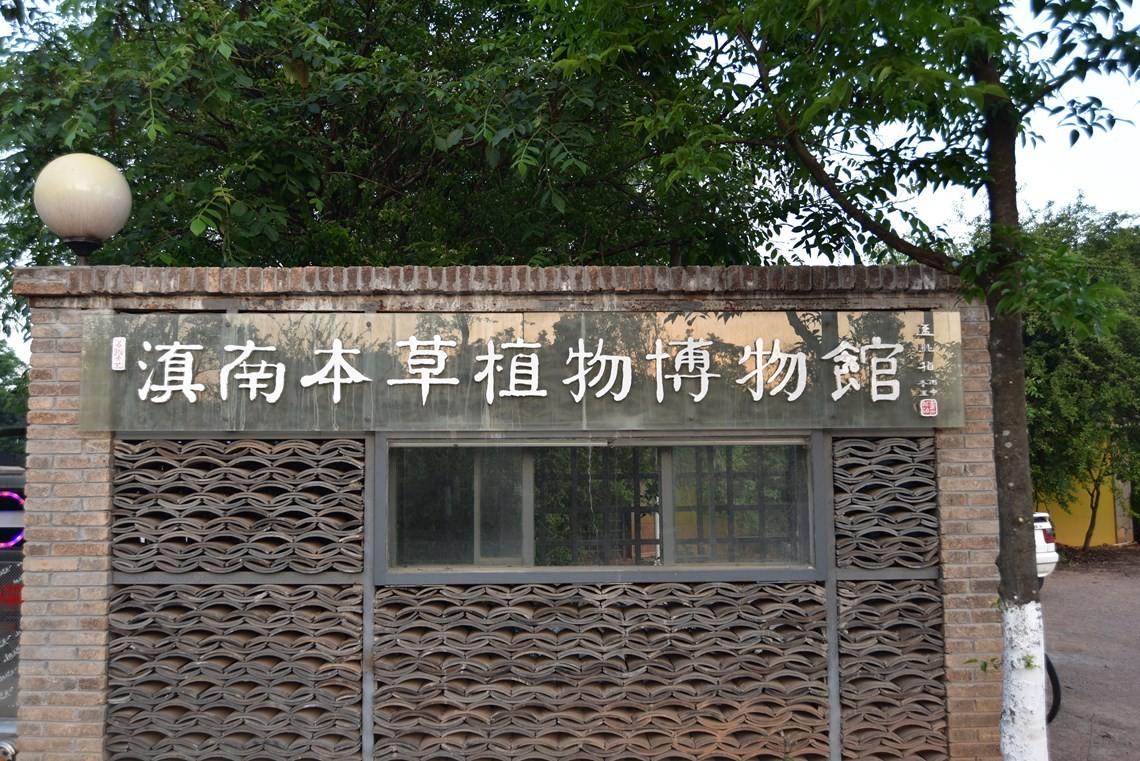 植物博物馆历史介绍