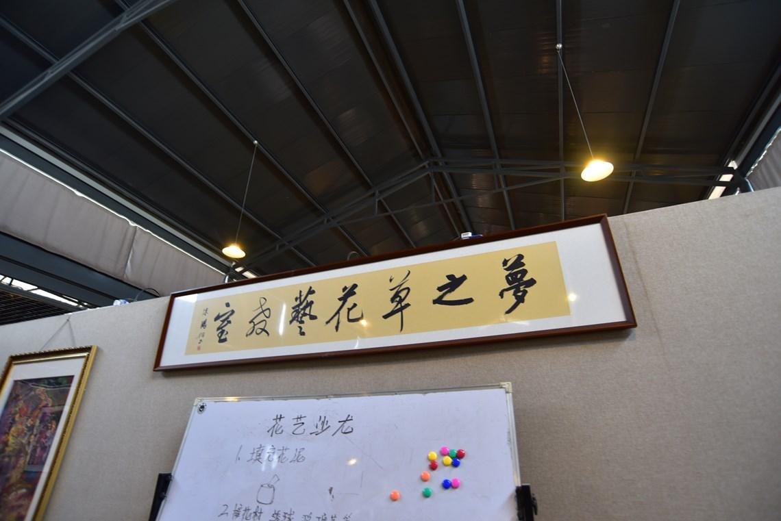 花艺教室牌匾