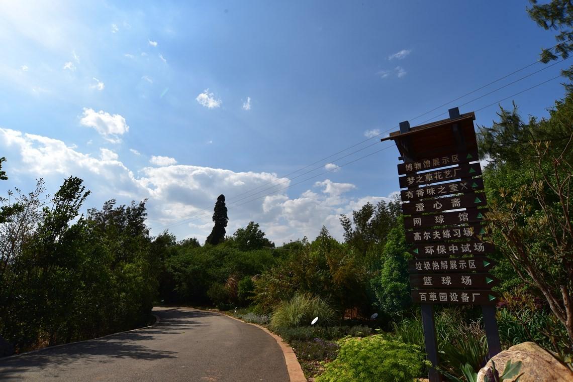 百草庄园® 虽大,但根据标牌的指示可以到达您想要去的地方
