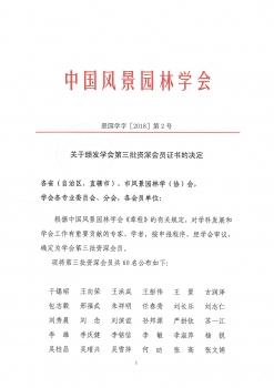 中国风景园林学会第三批资深会员