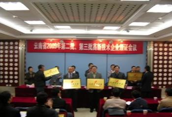 """云南利鲁公司被评为""""高新技术企业"""""""