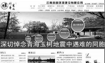公司网站变色logo和网页颜色深切悼念青海玉树地震遇难同胞