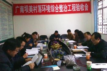 广南坝美村落环境综合整治工程通过验收
