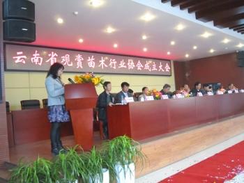 苏一江、甄晓云出席云南省观赏苗木行业协会成立大会