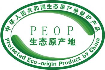 2018年生态原产地保护产品正式公告